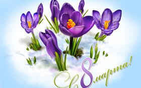 Изображение Поздравляем с Женским днем 8 Марта!!!