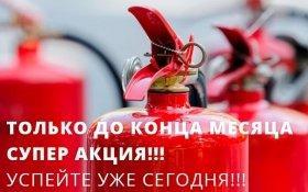 Изображение Только до конца месяца супер акция на огнетушители!