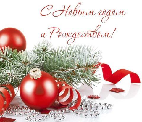Изображение С Наступающими новогодними праздниками!