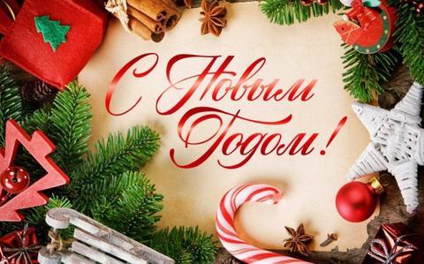 Изображение С Новым Годом и Рождеством!