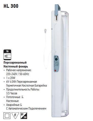 Изображение HL 300 1*20W T8 220-240 Аварийный светильник (VT 281)