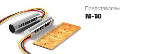 Изображение М-10-микрофон-высокочувствительный