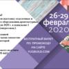 Приглашаем на выставку YugBuild в г.Краснодаре 26-29 февраля 2020