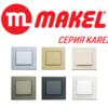 Изображение MAKEL KAREA Новая серия розеток и выключателей уже в продаже!!!